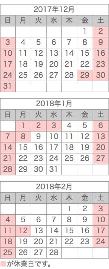 営業カレンダー201712-201802