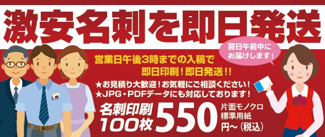 名刺の印刷・作成は早い、安い専門店名刺550へ